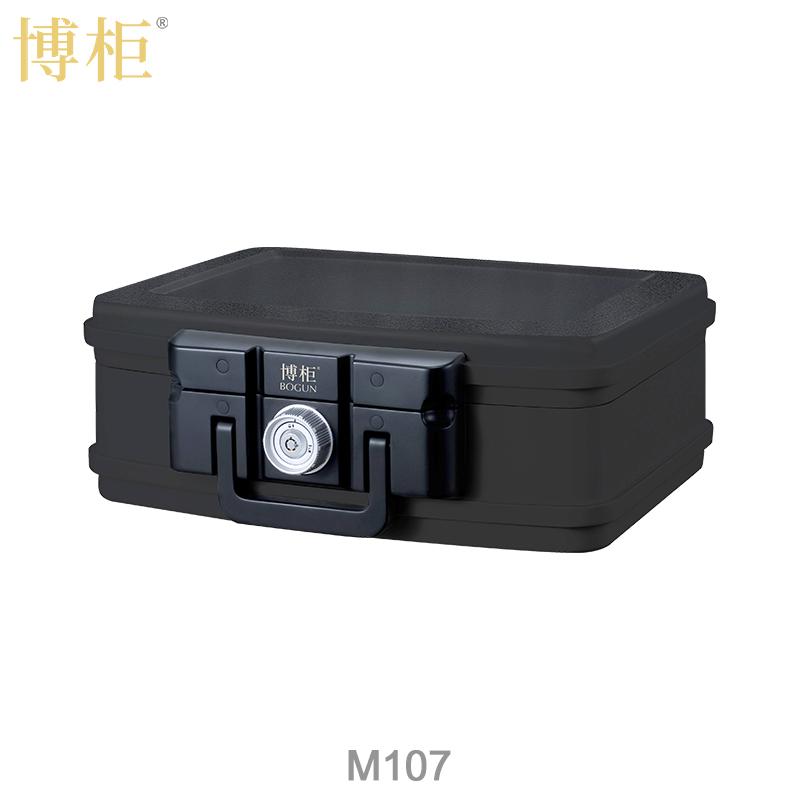 博柜BOGUN M107 防火防水防盗安全柜