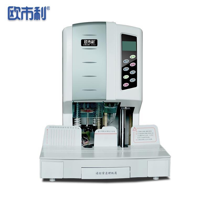 OSL 60V 财务自动打孔装订机